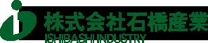 札幌市の株式会社石橋産業 一般土木工事・舗装工事は当社にお任せください